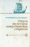 Магидович - Очерки по истории географичечких открытий. Том 1