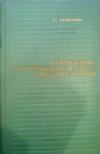 Купить книгу Ахманова, О.С. - Словарь лингвистических терминов