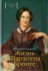 Купить книгу Элизабет Гаскелл - Жизнь Шарлотты Бронте