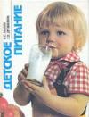 Купить книгу Ладодо, К.С. - Детское питание