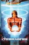 Купить книгу В. Ю. Рогожкин - Эниология. Энергоинформационный обмен