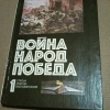 Купить книгу  - Война. Народ. Победа... В 4 томах