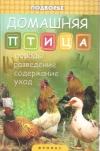 Купить книгу Сост. Морозова О. В. - Домашняя птица: породы, разведение, содержание, уход