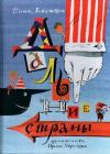 Купить книгу Елена Липатова - Дальние страны