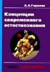 Купить книгу Горелов - Концепции современного естествознания