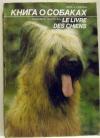 Жорж Рукероль - Книга о собаках