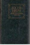 Купить книгу Верн, Жюль - Дети капитана Гранта