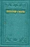 Гюго, Виктор - Собрание сочинений