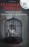 Купить книгу Ватолин А. Н. - Полная победа над паникой, тревогой и фобиями
