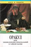 Купить книгу  - Оракул или Энциклопедия предсказаний и тайной магии