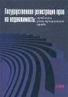 Купить книгу Кирсанов, А.Р. - Государственная регистрация прав на недвижимость