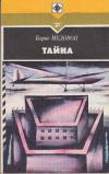 Купить книгу Медовой, Борис - Тайна