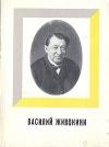 Купить книгу Дмитриев Ю. - Василий Живокини
