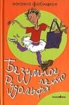 Купить книгу Иоанна Фабицкая - Безумное лето Рудольфа