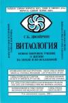 Купить книгу Г. Б. Двойрин - Витаология. Новое мировое учение о жизни на Земле и во Вселенной