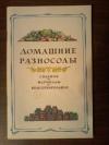Купить книгу Локалова М. С.; Смирнова В. Ф. и др. - Домашние разносолы: Соления. Маринады. Консервирование
