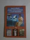 Купить книгу Смирнова Л. Н. - Бытовые очистительные сооружения