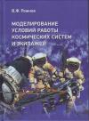 Купить книгу Рожнов, В.Ф. - Моделирование условий работы космических систем и экипажей