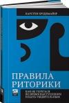 Купить книгу Карстен Бредемайер - Правила риторики. Как не теряться во время выступления и быть убедительным
