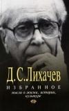 Д. С. Лихачев - Избранное: мысли о жизни, истории, культуре