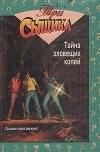 Купить книгу Майк Кэри - Тайна зловещих копей. Тайна вредного коллекционера