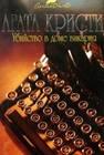 Купить книгу Агата Кристи - Убийство в доме викария