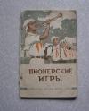 Купить книгу Бешкарев, Лаврухин, Федяев - Пионерские игры