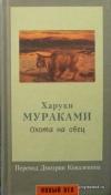 Купить книгу Харуки Мураками - Охота на овец