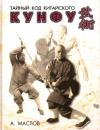 Купить книгу А. А. Маслов - Тайный код китайского КУНФУ
