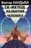 купить книгу В. М. Кандыба - СК - метод развития человека. СК-2 - феноменология
