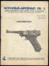 """- """"Парабеллум"""" Аскольд-арсенал. Журнал любителей истории военной техники и вооружения. № 1"""