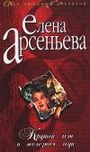 Арсеньева, Елена - Крутой мэн и железная леди