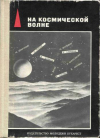 Купить книгу  - На космической волне