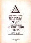 Купить книгу Йог №20 - Принципиальные вопросы общей теории чакр и тантрическая концепция тела
