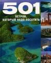 Купить книгу [автор не указан] - 501 остров, который надо посетить