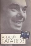 Купить книгу Краснецкая, М. Г. - Алексей Баталов