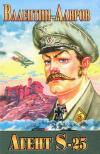 Купить книгу Валентин Лавров - Агент S-25, или Обреченная любовь