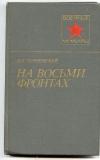 Купить книгу Трояновский П. - На восьми фронтах.