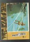 купить книгу . - Вокруг света 1969 № 2,5,8