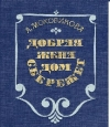 Купить книгу Моховикова, Л.Л. - Добрая жена дом сбережет: Почти тысяча советов