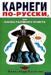 Купить книгу Васютин Александр - Карнеги по-русски, или Азбука разумного эгоиста