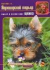 Купить книгу Манина - Йоркширский терьер. Выбор и воспитание щенка