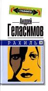 Купить книгу Андрей Геласимов - Рахиль
