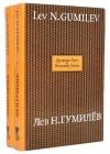 Купить книгу Л. Н. Гумилев - Древняя Русь и Великая Степь (комплект из 2 книг)