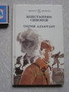 Купить книгу Константин Симонов - Третий адъютант