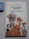 Константин Симонов - Третий адъютант