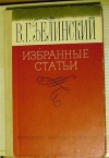 Белинский В. Г. - Избранные статьи.