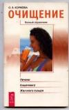 Купить книгу Корнеева О. В. - Очищение кишечника, печени, желчного пузыря. Полный справочник.