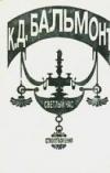Купить книгу Бальмонт, Константин Дмитриевич - Светлый час: стихотворения и переводы из 50 книг