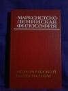 Купить книгу Ред. Попов С. И. - Марксистко - Ленинская философия